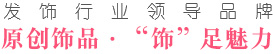 浙江晶莎亚博yabo官方有限公司