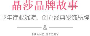 万博网页版登录品牌故事
