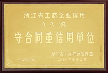 晶莎亚博yabo官方AA级守合同重信用单位