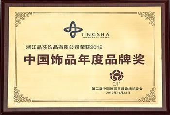 晶莎亚博yabo官方中国亚博yabo官方年度品牌奖