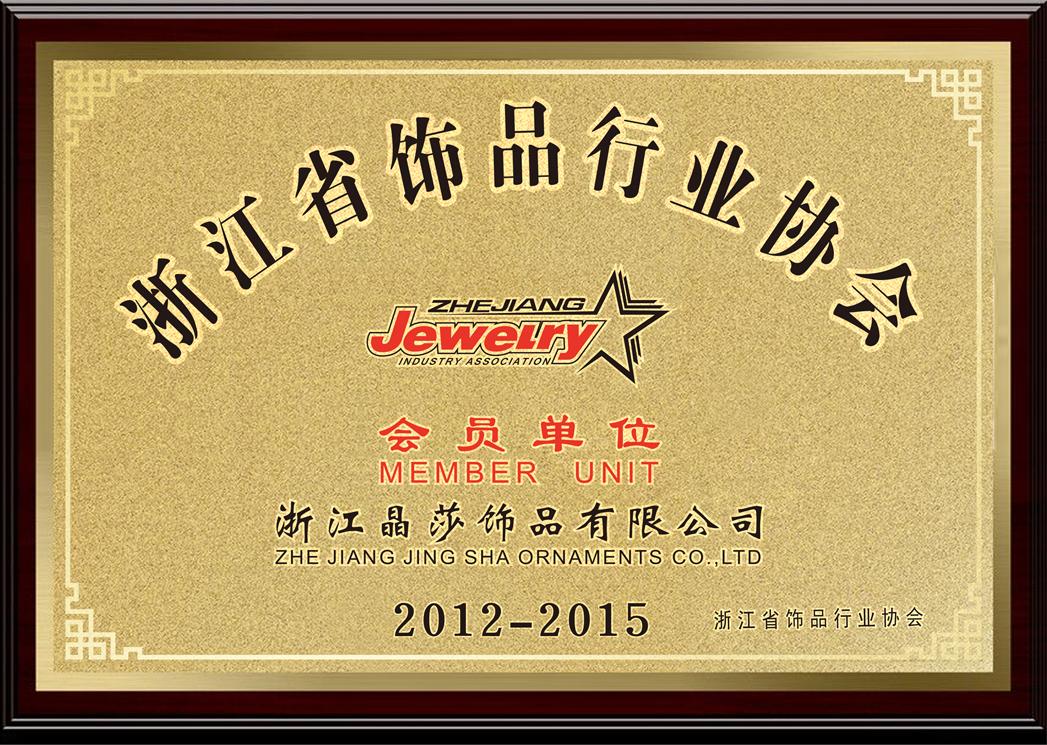 浙江亚博yabo官方行业协会会员单位
