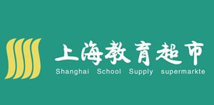 晶莎饰品合作客户-上海教育超市