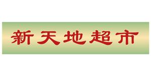 晶莎饰品合作客户-新天地超市