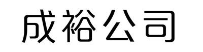 晶莎亚博yabo官方合作客户-成裕公司