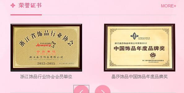晶莎亚博yabo官方年度品牌奖