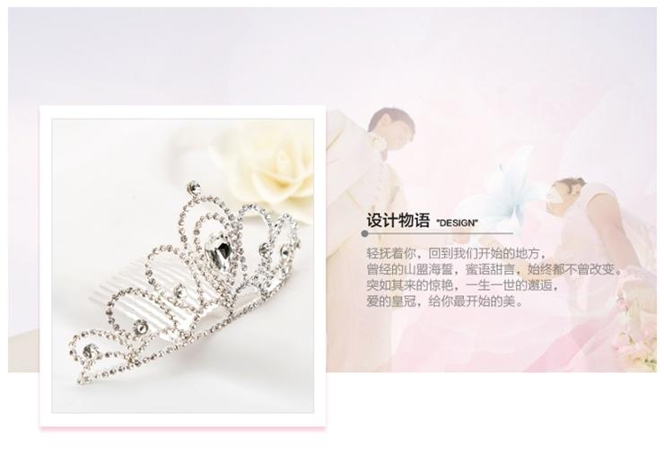 晶莎亚博yabo官方新娘皇冠头饰规格图展示