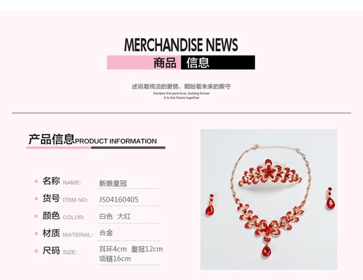 万博网页版登录合金新娘皇冠头饰产品信息