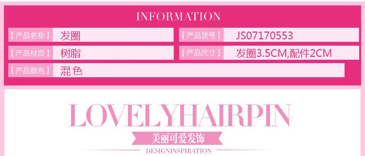 JS07170553_02儿童发圈规格