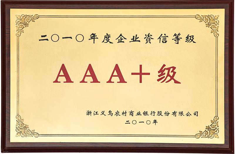 企业资信等级AAA+级